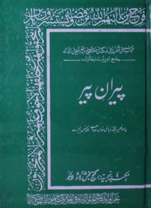Piran e Peer By Prof M Fiaz Khan Kawash Pdf