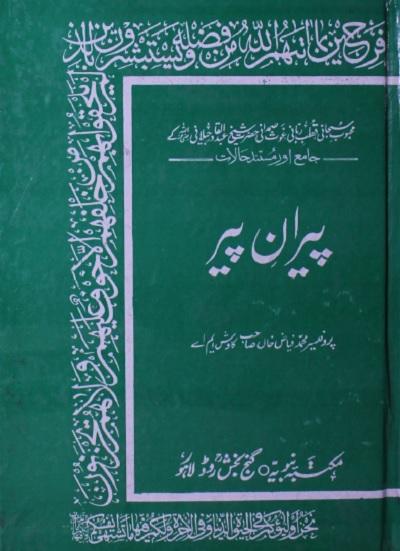 Piran e Peer By Prof M Fiaz Khan Kawash Pdf