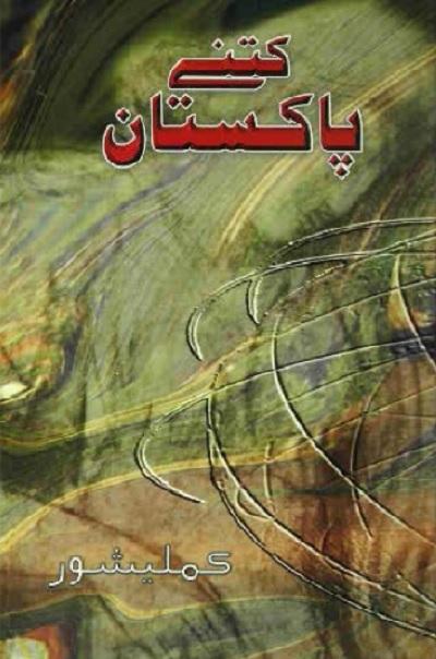 Kitne Pakistan Novel Urdu By Kamleshwar Pdf