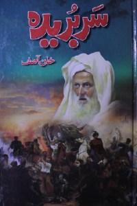 Sar Bureeda Novel By Khan Asif Pdf