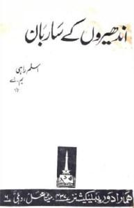 Andheron Ke Sarban Novel By Aslam Rahi MA Pdf