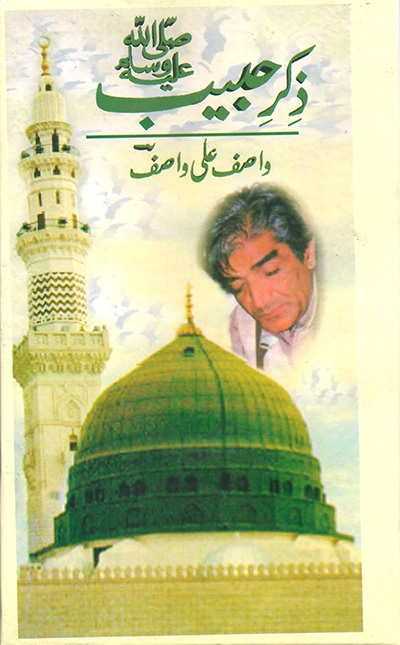 Zikr e Habib Urdu By Wasif Ali Wasif Pdf