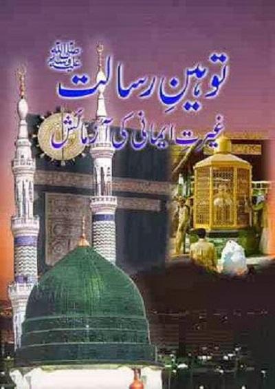 Tauheen E Risalat By Muhammad Aslam Lodhi Pdf Free