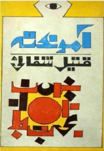 Amokhta Urdu Poetry By Qateel Shifai Pdf