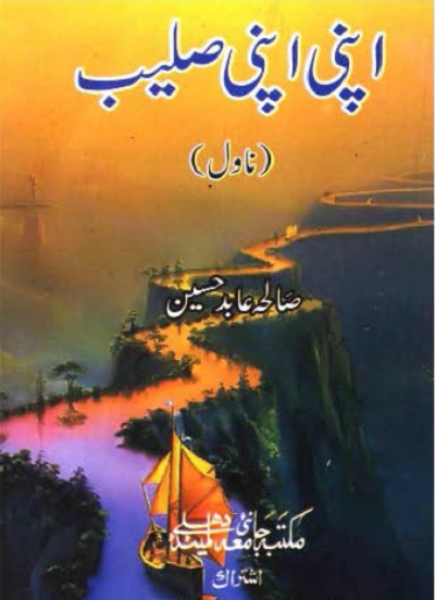 Apni Apni Saleeb Novel By Saliha Abid Hussain Pdf