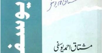 Aqwal e Yousufi By Mushtaq Ahmad Yousufi Pdf