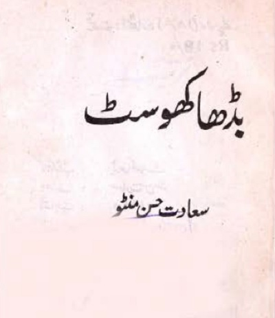 Budha Khost Stories By Saadat Hasan Manto Pdf