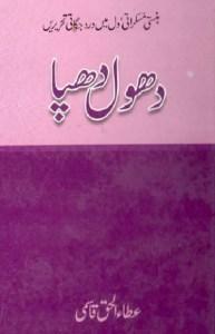 Dhool Dhappa Urdu By Ata Ul Haq Qasmi Pdf