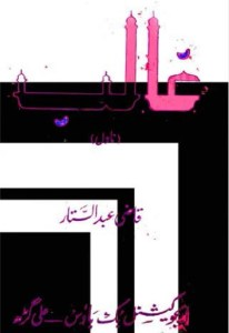 Ghalib Urdu Novel By Qazi Abdul Sattar Pdf