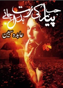 Jab Pyar Ki Rut Badal Jaye By Abida Sabeen Pdf