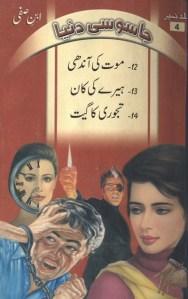Jasoosi Duniya Jild 4 By Ibne Safi Pdf Download