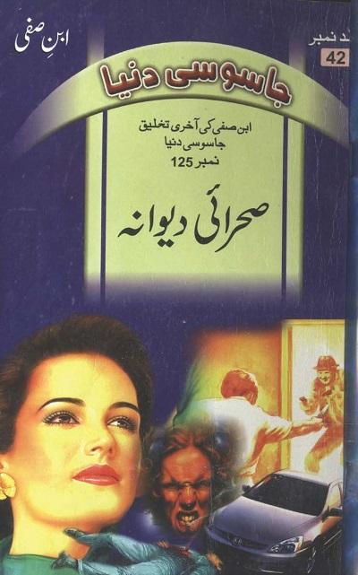 Jasoosi Duniya Jild 42 By Ibne Safi Pdf Download