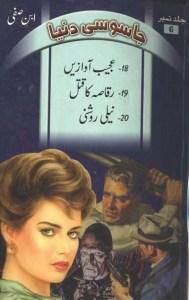 Jasoosi Duniya Jild 6 By Ibne Safi Pdf Download