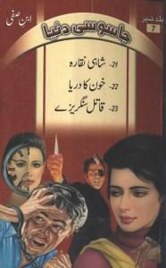 Jasoosi Duniya Jild 7 By Ibne Safi Pdf Download