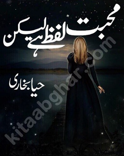 Mohabbat Lafz Hai Lekin Novel completefree download pdf