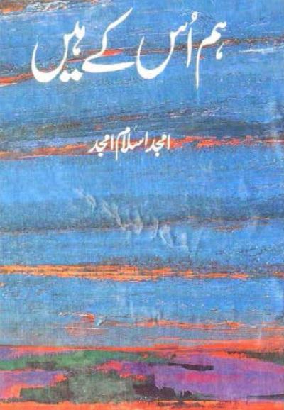 Hum Uske Hain Urdu By Amjad Islam Amjad Pdf