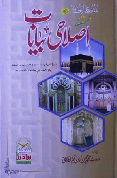 Mustanad Islahi Bayanat By Chaman Zaman Qadri Pdf