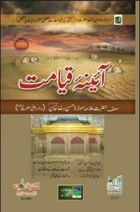 Aaina e Qayamat By Hasan Raza Khan Barelvi Pdf