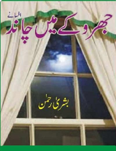 Jharoke Mein Chand By Bushra Rehman Pdf