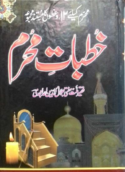 Khutbat e Muharram By Mufti Jalal Ud Din Amjadi Pdf
