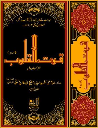 Quwat Ul Quloob Urdu By Imam Abu Talib Makki Pdf