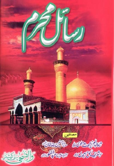 Rasail e Muharram By Shah Abul Aziz Dehlvi Pdf