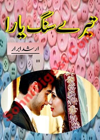 Tere Sang Yara Novel By Arshad Ibrar Pdf Free