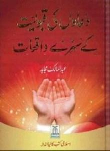 Duaon Ki Qabooliyat Kay Sunehray Waqiyat Pdf