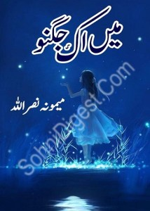 Main Ik Jugnoo Novel By Memoona Nasrullah Pdf