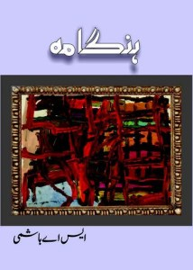 Tasweer Ka Hungama By Dr Sabir Ali Hashmi Pdf