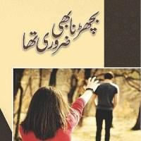 Bicharna Bhi Zaroori Tha Novel By Huma Rao Pdf