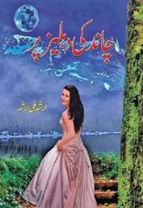 Chand Ki Dehleez Par By Arshad Ali Arshad Pdf