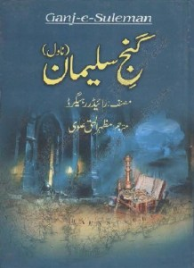 Ganj e Suleman Novel Urdu By Rider Haggard Pdf