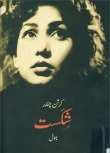 Shikast Novel By Krishan Chander Pdf Download