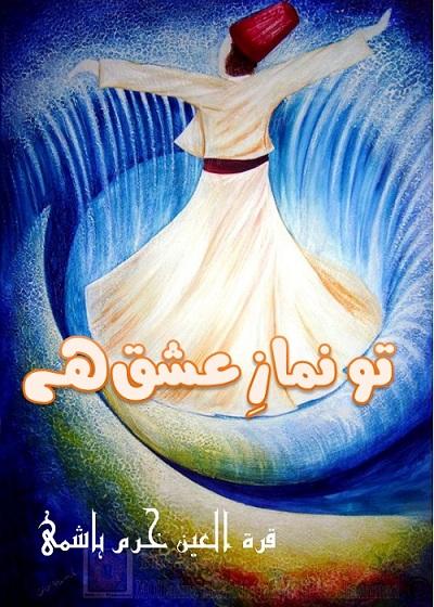 Tu Namaz e Ishq Hai By Quratulain Khurram Hashmi Pdf