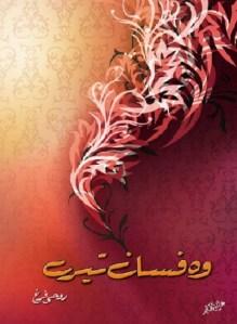 Woh Fasane Tere By Roohi Farrukh Pdf Download