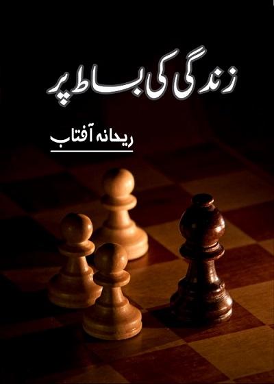 Zindagi Ki Bisat Par Novel By Rehana aftab Pdf