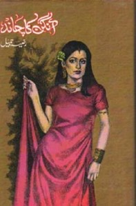 Aangan Ka Chand Novel By Razia Jameel Pdf