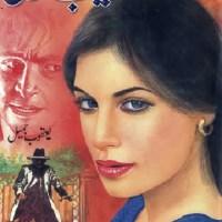 Ajeeb Larki Novel By Yaqoob Jameel Pdf Download