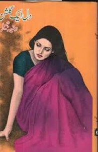 Dil Aik Gulshan Novel By Razia Jameel Pdf