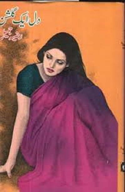 Dil Aik Gulshan Novel By Razia Jameel Pdf