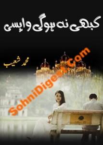 Kabhi Na Hogi Wapsi Novel By Muhammad Shoaib Pdf