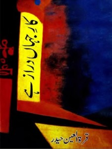 Kare Jahan Daraz Hai By Quratulain Haider Pdf