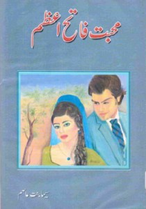 Mohabbat Fateh Azam Novel By Seema Binte Asim Pdf