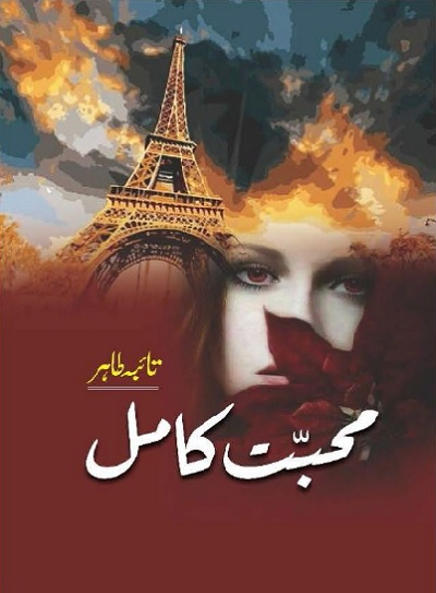 Mohabbat e Kamil Novel By Taiba Tahir Pdf Download
