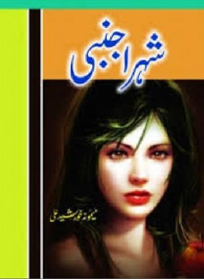 Shehr e Ajnabi Novel By Memona Khurshid Ali Pdf