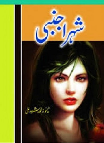 Shehr e Ajnabi Novel By Memona Khurshid Ali Pdf