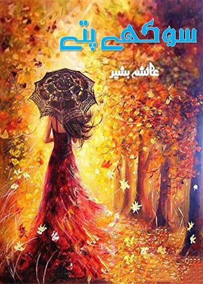 Sookhe Patte Novel By Ayesha Bashir Pdf Download