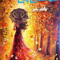 Sookhe Patte Novel By Ayesha Bashir Pdf Download