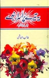 Ye Tere Pur Israr Banday By Talib Hashmi Download
